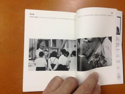 前田義昭の写真と詩『とどく写真』2