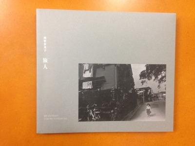 西村多美子写真集『旅人』