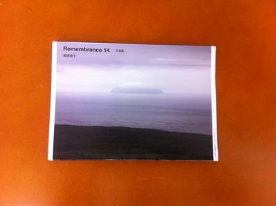 笹岡啓子写真集『Remembrance 14–三宅島』