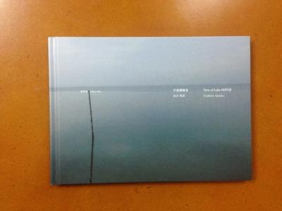 成合明彦写真集『宍道湖風景』