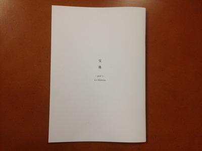 清水コウ写真集『宝珠 - year 2 -』