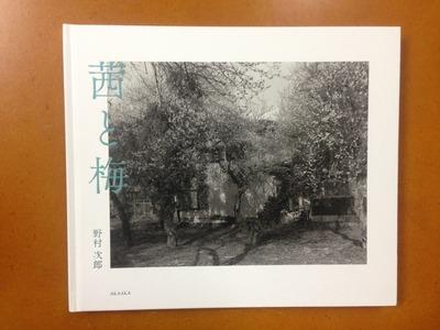 野村次郎写真集『茜と梅』