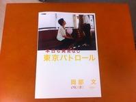 岡部文写真集『本日も異常なし 東京パトロール』縮小