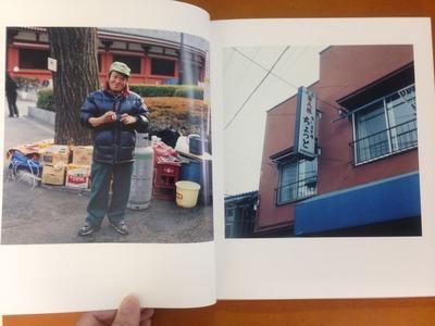 松本真理写真集「わたしのくに」2