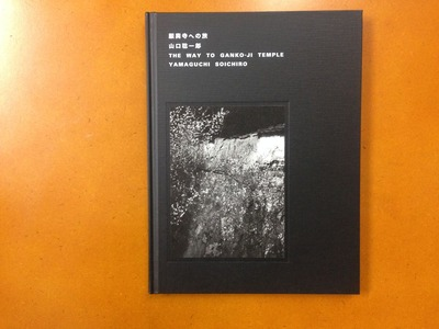 山口聡一郎写真集『願興寺への旅』表紙B