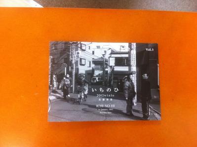 佐藤春菜写真集「いちのひ vol.3 2012年1月1日」