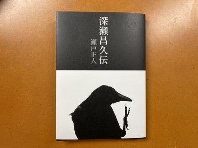 瀬戸正人『深瀬昌久伝』