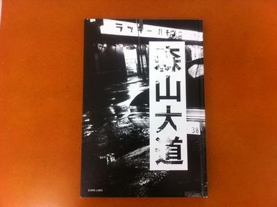森山大道写真集「沖縄」