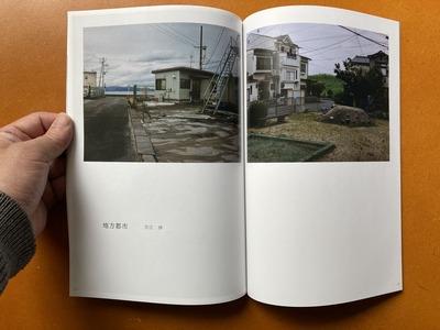 写真誌「陰と陽 Vol.4」6