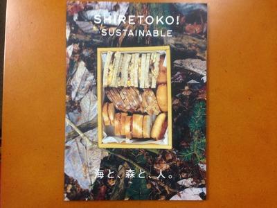 『SHIRETOKO! SUSTAINABLE vol.1 winter 2017』