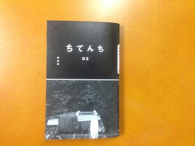 田山湖雪 著 写真誌『ちてんち 02 御前崎』