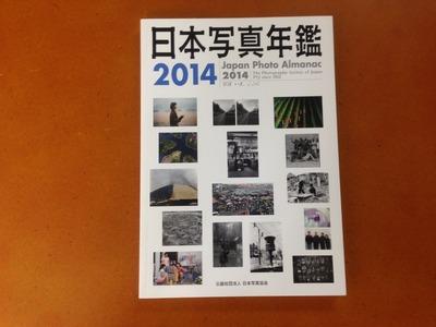 『日本写真年鑑2014』