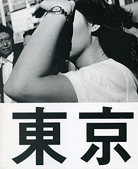 cover_yamauchi_tokyo