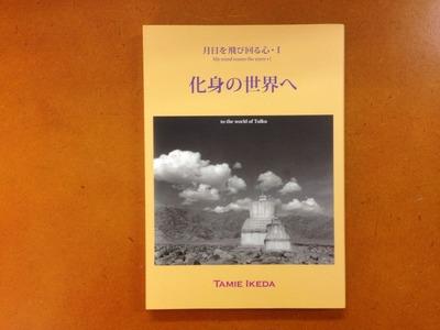 池田多美江『月日を飛び回る心1』