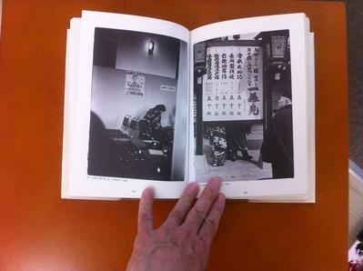 夢の町 桑原甲子雄東京写真集3
