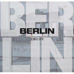 土田ヒロミ写真集『BERLIN ベルリン』表紙