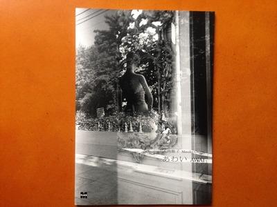 大角雅子写真集『あわい』
