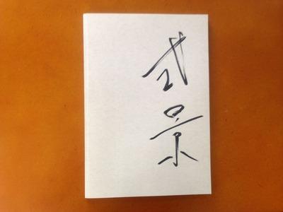 鈴木育郎写真集『式景』