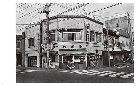 尾仲浩二『海町』1