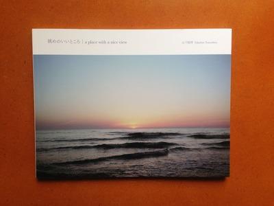 山下隆博写真集『眺めのいいところ』