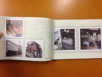 『写真の友・街道マガジン vol.5』6