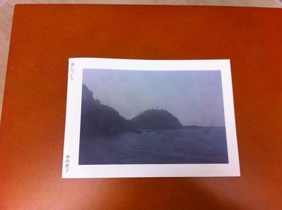 林田摂子写真集『島について』