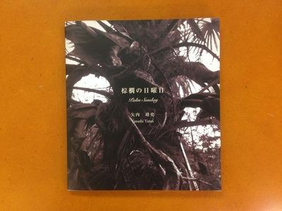 矢内靖史写真集『棕櫚の日曜日』