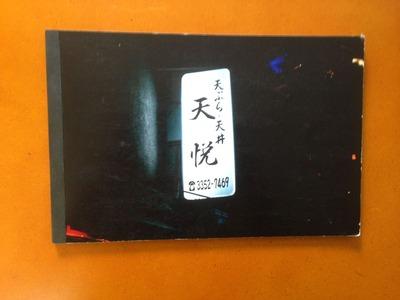 鈴木育郎写真集『天悦』