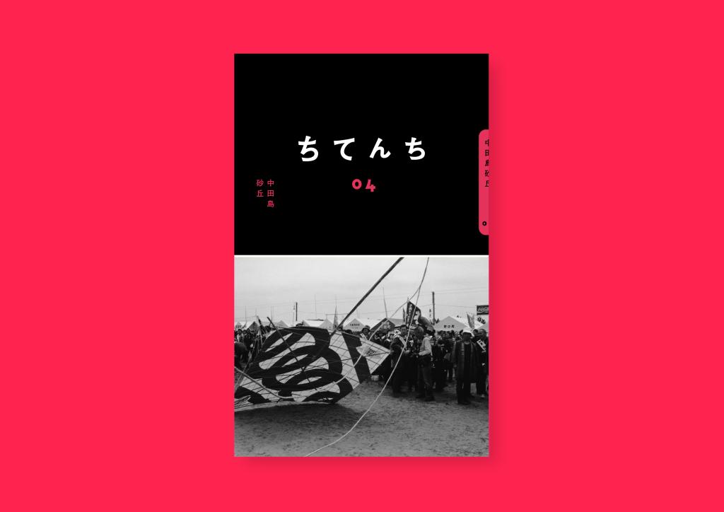 ちてんち4広告用-09-1024x724