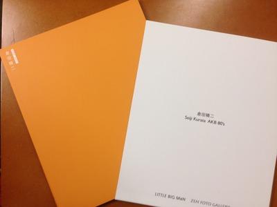 倉田精二写真集『AKB 80's』ケース