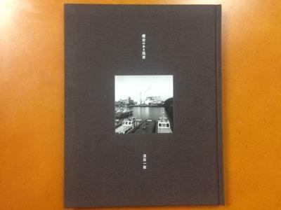 須田一政写真集『煙突のある風景』