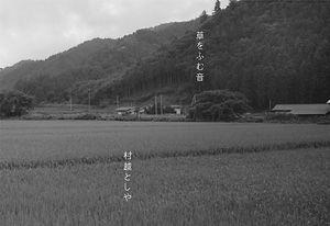 murakoshi_kusawofumuoto