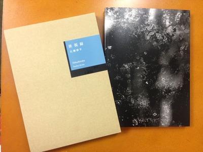 広瀬耕平写真集『欲視録』