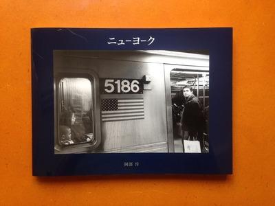 阿部淳写真集『ニューヨーク』