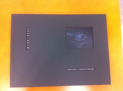 隼田大輔写真集『うばたま』