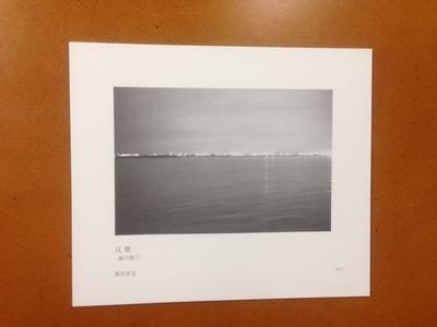 関田晋也写真集『反響 No.2 -海の街で-』