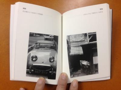 前田義昭の写真と詩『とどく写真』4