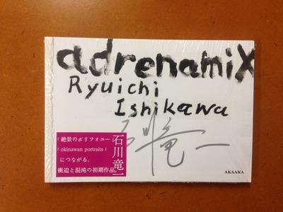 石川竜一写真集『adrenamix』