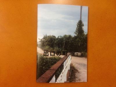 吉江淳写真集『出口の町』