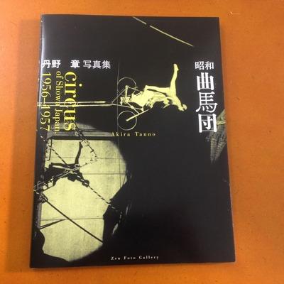 丹野章写真集『昭和曲馬団』
