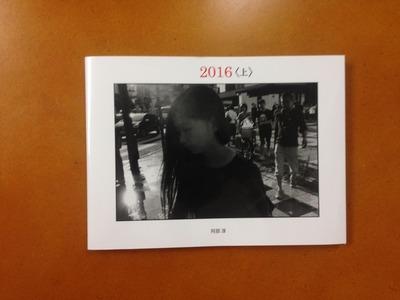 阿部淳写真集『2016〈上〉』