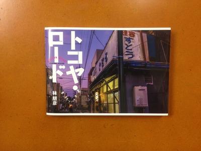 林朋彦写真集『トコヤ・ロード』