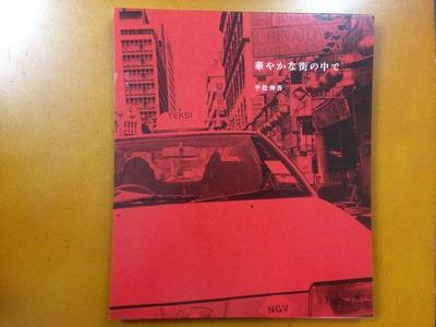 平松伸吾写真集「華やかな街の中で」
