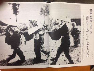 橋本照嵩写真集『瞽女 アサヒグラフ復刻版』3