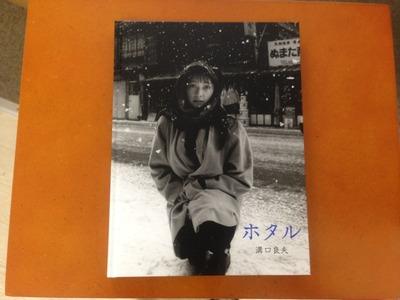 溝口良夫写真集『ホタル』