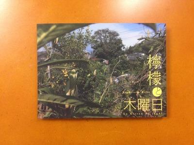 叶芳隆写真集『 檸檬と木曜日』