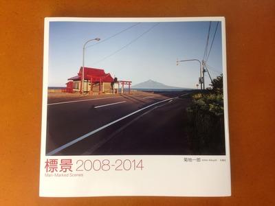 菊地一郎写真集「標景 2008-2014」