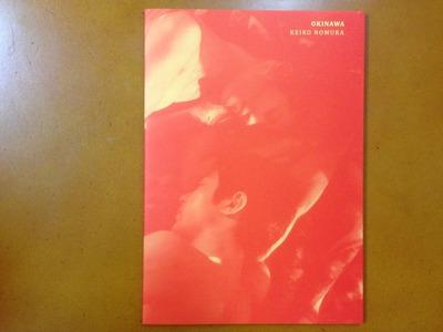 野村恵子写真集『OKINAWA』