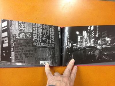 尾仲浩二写真集『あの頃、新宿で』5