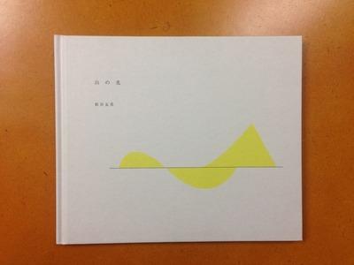 松谷友美写真集『山の光』